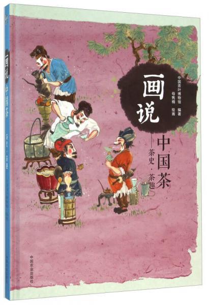 画说中国茶 茶史·茶趣