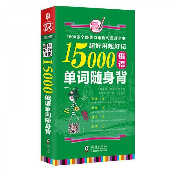 超好用超好记15000俄语单词随身背 口袋书 俄语口语词汇学习
