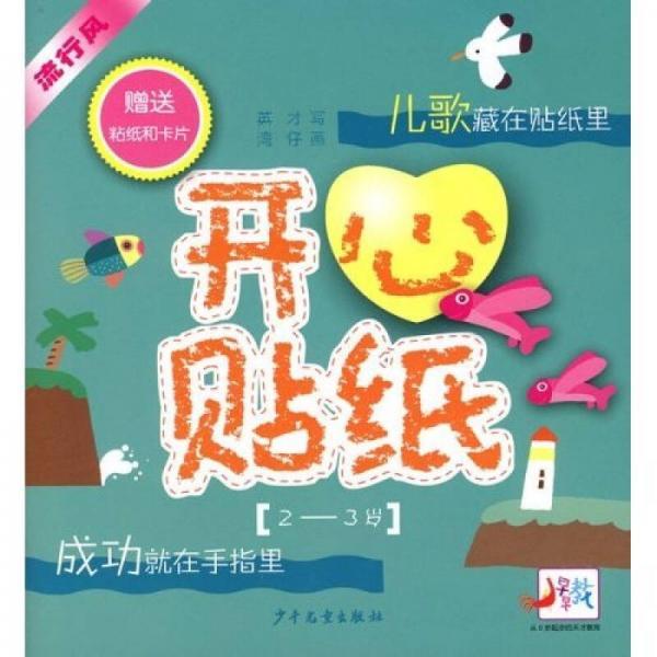 开心贴纸:儿歌(2-3岁)
