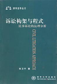 诉讼构架与程式民事诉讼的法理分析