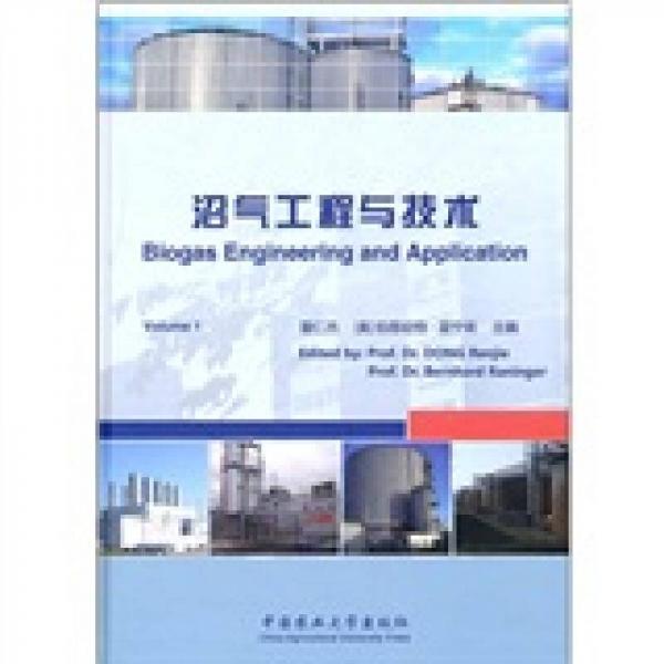 沼气工程与技术