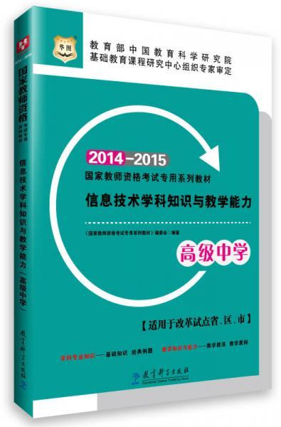 华图·2014-2015国家教师资格考试专用系列教材·信息技术学科知识与教学能力(高级中学)