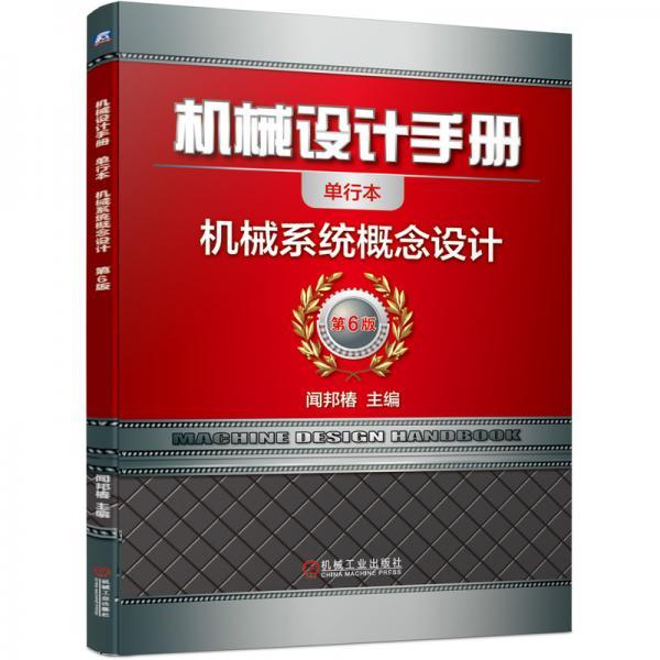 机械设计手册机械系统概念设计