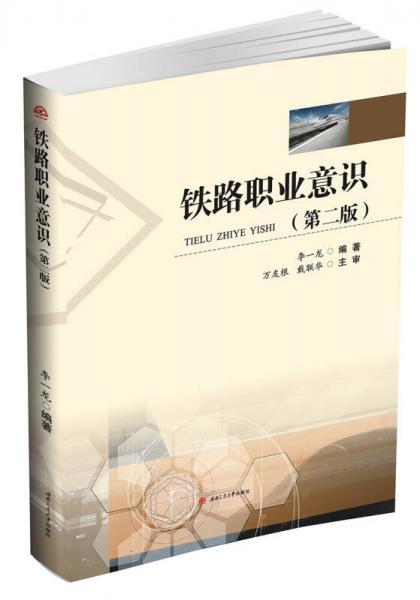 铁路职业意识(第2版)