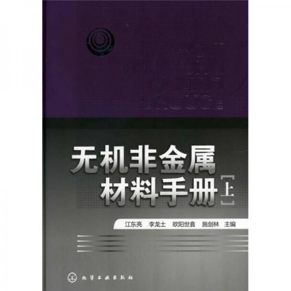 无机非金属材料手册(上册)
