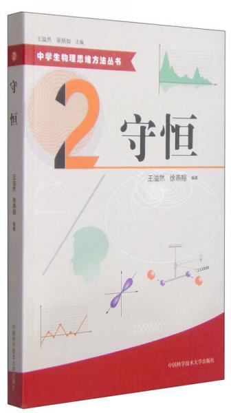 中学生物理思维方法丛书:守恒