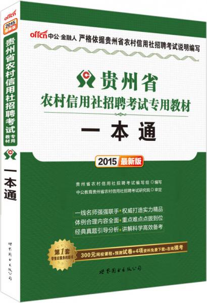 中公 2015贵州省农村信用社招聘考试专用教材 一本通(新版)