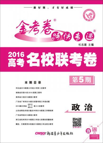 天星教育·金考卷·2016金考卷特快专递 政治(第5期 名校卷)