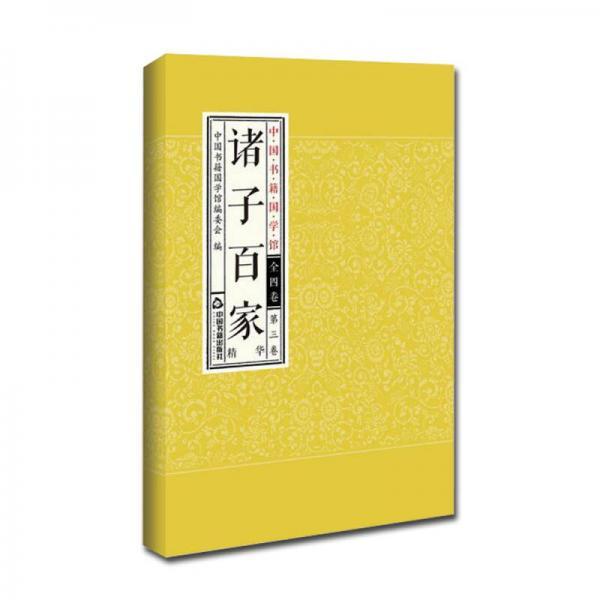 中国书籍国学馆:诸子百家
