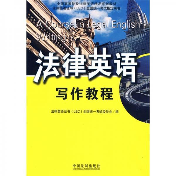 全国高等院校法律英语精品系列教材·法律英语证书(LEC)全国统一考试指定用书:法律英语写作教程