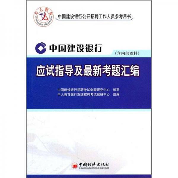 中国建设银行公开招聘工作人员参考用书:中国建设银行应试指导及最新考题汇编