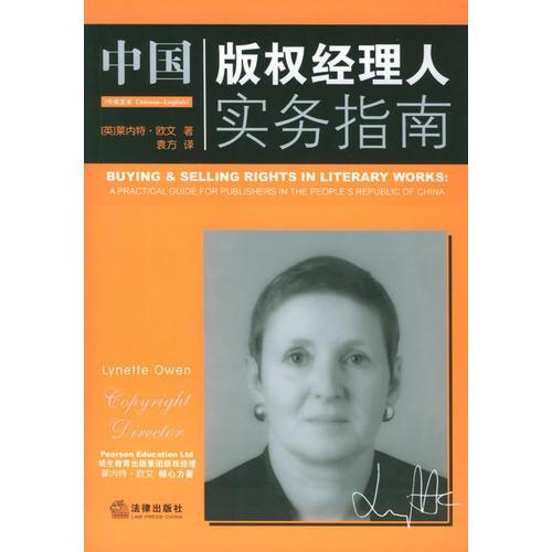 中国版权经理人实务指南