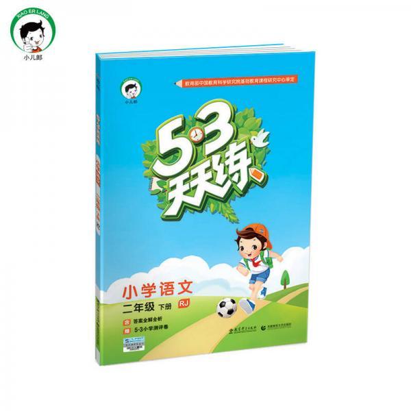 53天天练 小学语文 二年级下 RJ(人教版)2017年春
