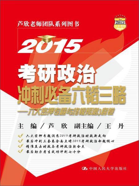 2015考研政治冲刺必备六韬三略:六大密押专题与终极预测3套卷