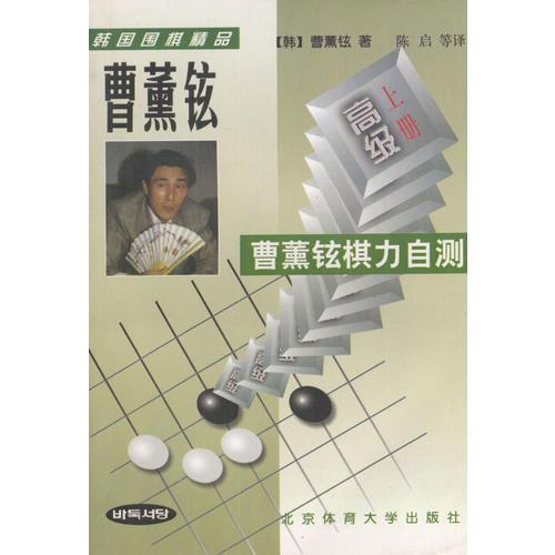 韩国围棋精品-曹董铉棋力自测(全二册)