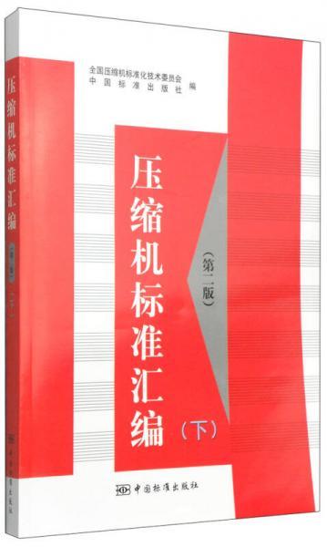 压缩机标准汇编(第二版)(下)