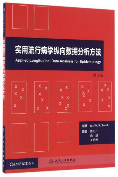 实用流行病学纵向数据分析方法(翻译版/配增值 第2版)