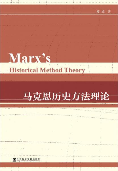 马克思历史方法理论
