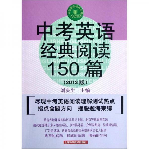 中学英语经典试题150系列:中考英语经典阅读150篇(2013版)