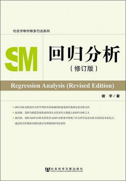 回归分析(修订版)