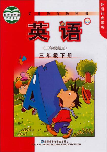 义务教育教科书:英语(3年级起点)(3年级下)(外研社点读书)/新标准