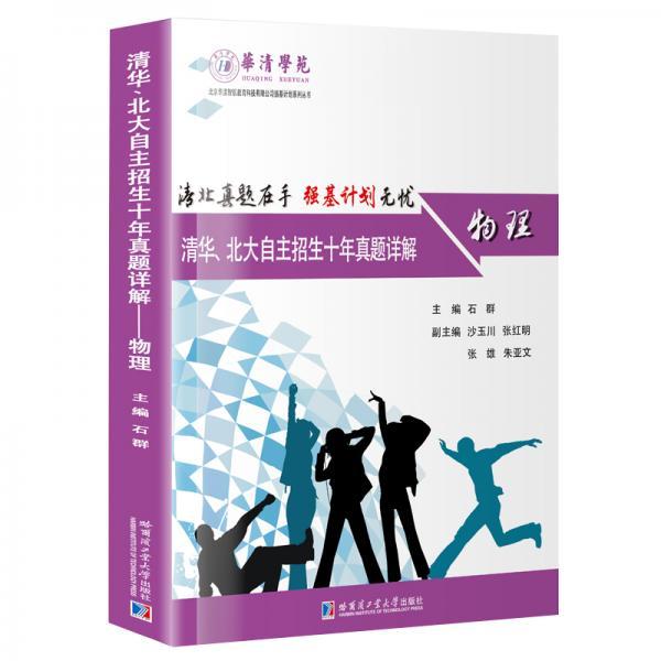 清华、北大自主招生十年真题详解:物理