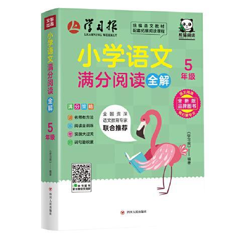 """小学语文满分阅读全解·5年级(此系列图书,将会改变市场上大部分阅读书""""有题无讲解""""或者""""讲解不到位""""的现状;解决困扰广大老师和家长的""""阅读怎么教"""",孩子们""""阅读怎么学""""的难题。)"""