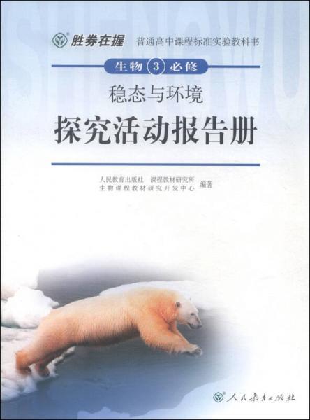 胜券在握·普通高中课程标准实验教科书:生物3(必修)·稳态与环境探究活动报告册(双色版)
