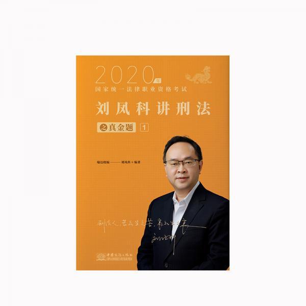 瑞达法考2020法律职业资格考试刘凤科讲刑法之真金题