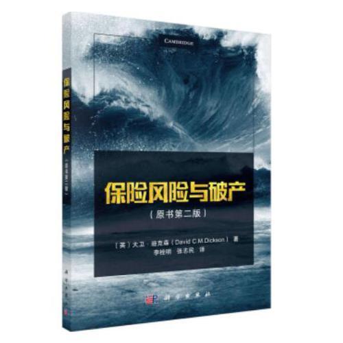 保险风险与破产(原书第二版)