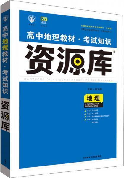 2017新考纲 理想树 高中地理教材 考试知识资源库 地理