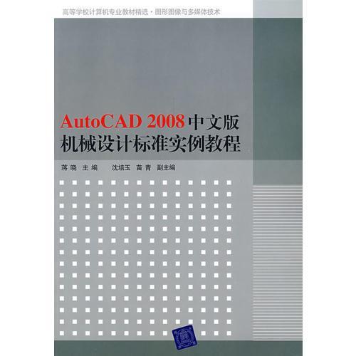 AutoCAD 2008中文版机械设计标准实例教程(高等学校计算机专业教材精选·图形图像与多