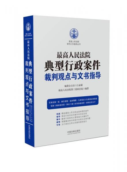 最高人民法院典型行政案件裁判观点与文书指导