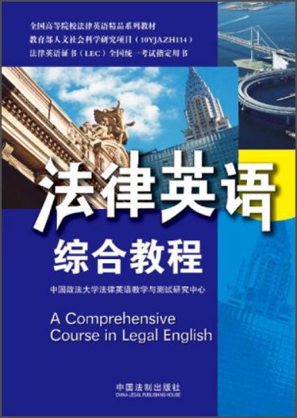 法律英语综合教程:法律英语证书(LEC)/全国高等院校法律英语精品系列教材
