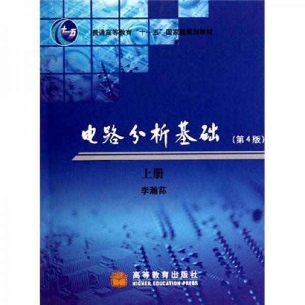 电路分析基础(上册)
