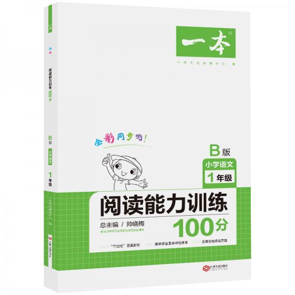 2020年一本小学语文阅读能力训练100分一年级B版全彩人教版同步训练内含名校真题