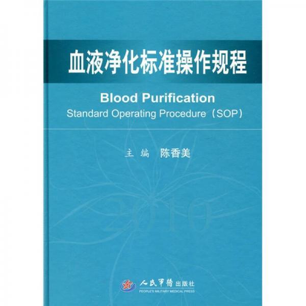 血液净化标准操作规程