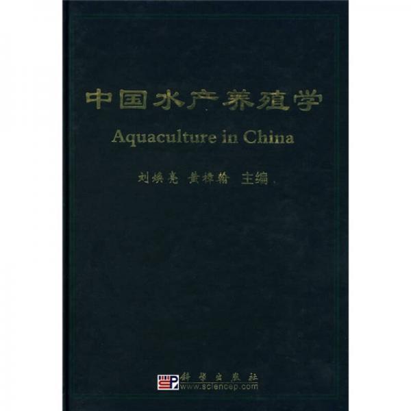 中国水产养殖学