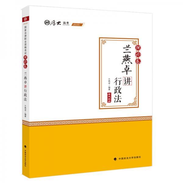 兰燕卓讲行政法(理论卷2020厚大法考)