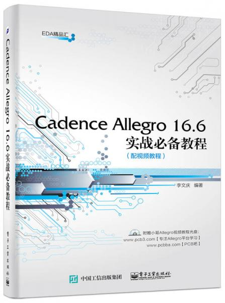 Cadence Allegro 16.6实战必备教程