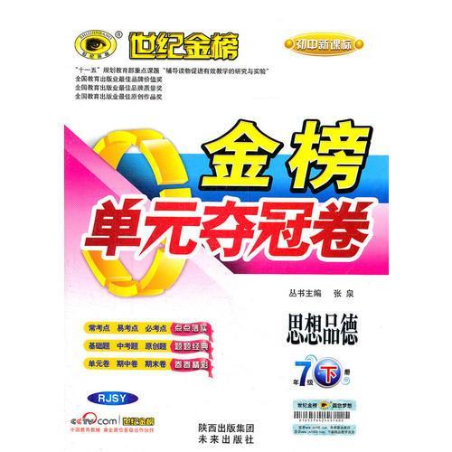 12版初中新课标金榜单夺冠卷七年级下 思想品德(RJSY)(配人教版)