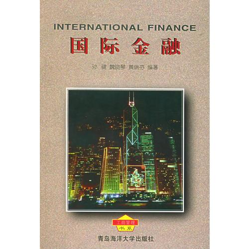 国际金融(工商管理书系)