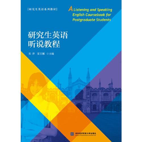 研究生英语听说教程