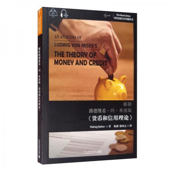 世界思想宝库钥匙丛书:解析路德维希·冯·米塞斯《货币和信用理论》