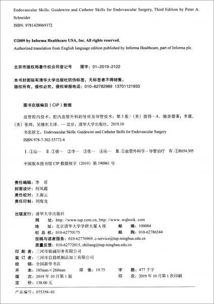 血管腔内技术:腔内血管外科的导丝及导管技术(第3版)