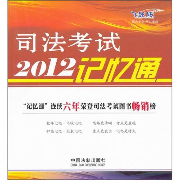 司法考试2012记忆通(飞跃版)