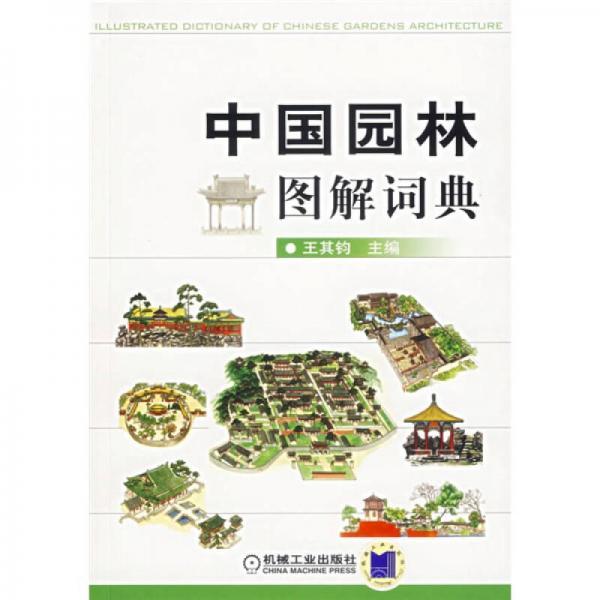 中国园林图解词典