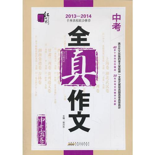 中考全真作文(2013-2014年)