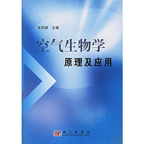 空气生物学原理及应用