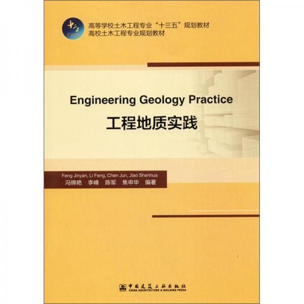工程地质实践